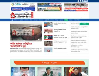 sylhetview24.com screenshot