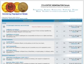 syllektisnomismaton.forumup.gr screenshot
