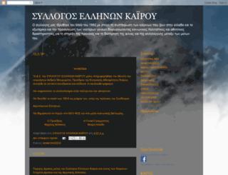 syllogosellinonkairoy.blogspot.com screenshot