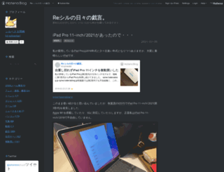 sylve.hatenablog.jp screenshot