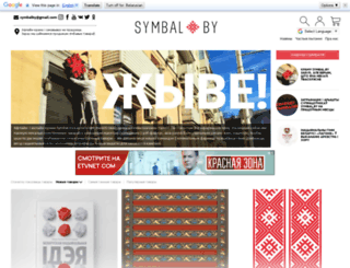 symbal.by screenshot
