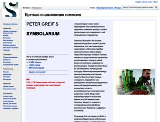 symbolarium.ru screenshot