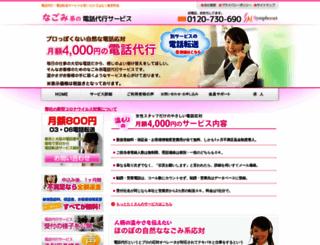 symphonet.co.jp screenshot
