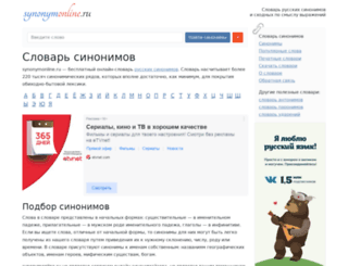 synonymonline.ru screenshot