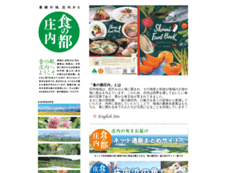 syokunomiyakoshounai.com screenshot