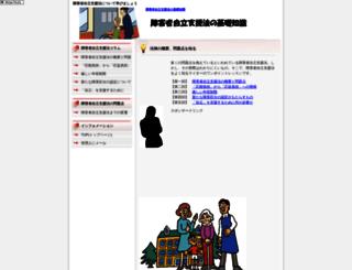 syougaisya.com screenshot