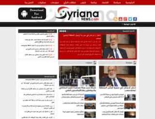 syriana-news.com screenshot