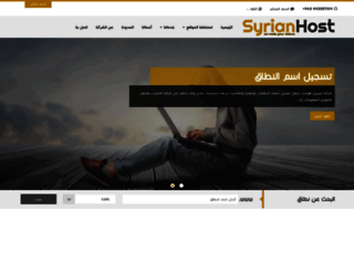 syrianhost.com screenshot