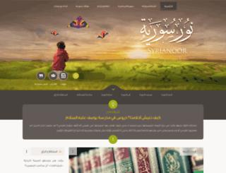 syrianoor.net screenshot