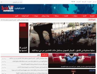 syrianow.sy screenshot