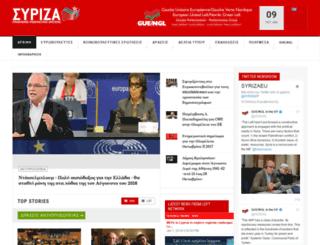 syriza.eu screenshot