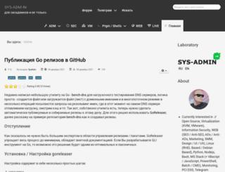 sys-admin.kz screenshot