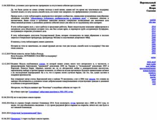 sysoev.ru screenshot