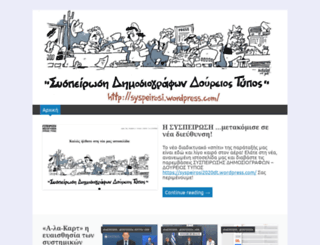 syspeirosi.wordpress.com screenshot
