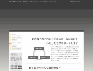 syssup.co.jp screenshot