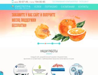 systegra.ru screenshot