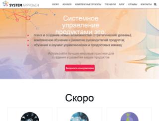 system-approach.ru screenshot