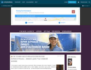 system-psiholog.livejournal.com screenshot