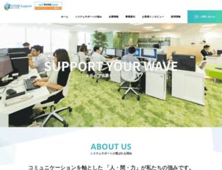 system-spt.co.jp screenshot