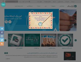 system.avajang.com screenshot