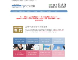 systema-school.com screenshot