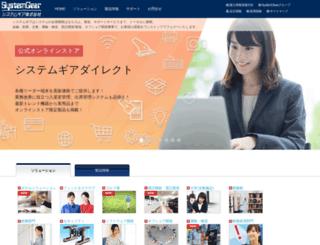 systemgear.com screenshot