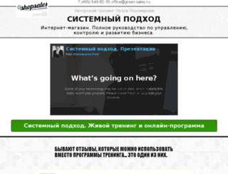 systemlive.eshopsales.ru screenshot