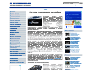 systemsauto.ru screenshot