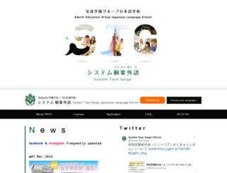systemtoyo.com screenshot