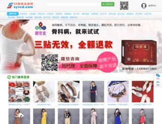 syvcd.com screenshot