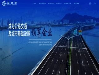 sz-expressway.com screenshot