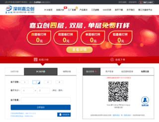 sz-jlc.com screenshot