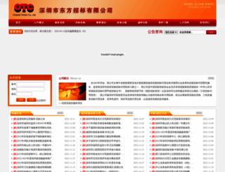 sz-otc.com screenshot