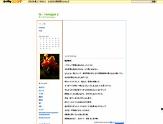 sz-s.cocolog-nifty.com screenshot