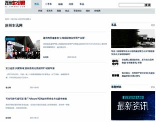 sz.carxoo.com screenshot