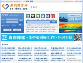 sz.hbrc.com screenshot