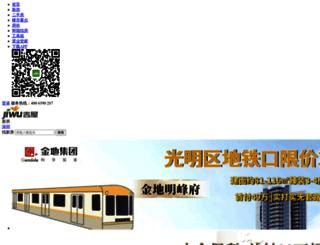 sz.jiwu.com screenshot