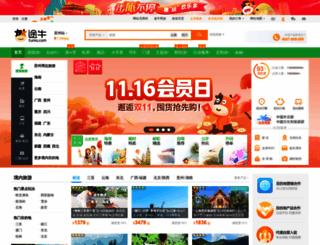 sz.tuniu.com screenshot