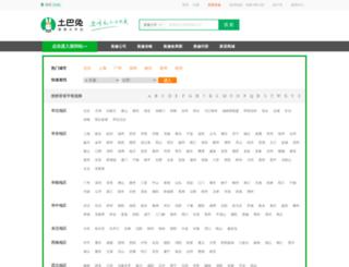 szbbs.to8to.com screenshot