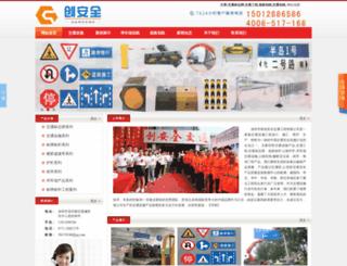 szcaq.com screenshot