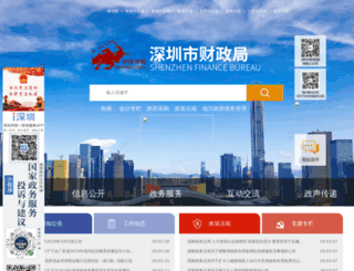 szfb.gov.cn screenshot
