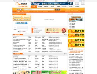 szgdby85.oemresource.com screenshot
