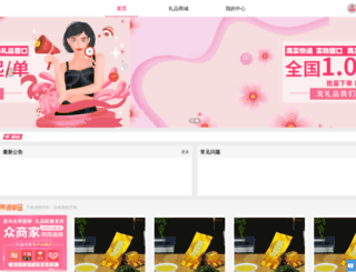 szgifts.cn screenshot