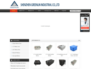 szgreenlin.com screenshot