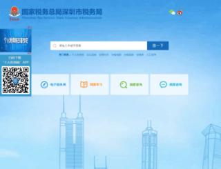 szgs.gov.cn screenshot