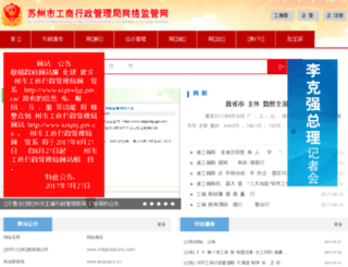 szgswljg.gov.cn screenshot