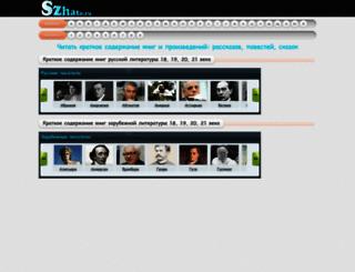 szhato.ru screenshot