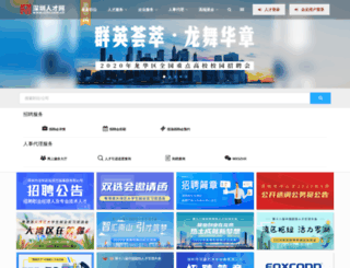 szhr.com.cn screenshot