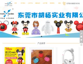 szhuyang.com.cn screenshot