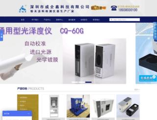 szjmyiqi.com screenshot
